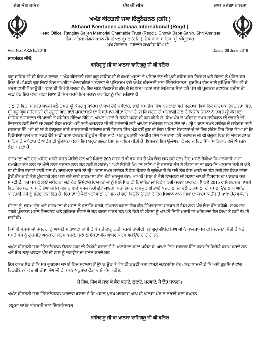 Press Release on the killing of Bh. Bhupinder Singh Jee