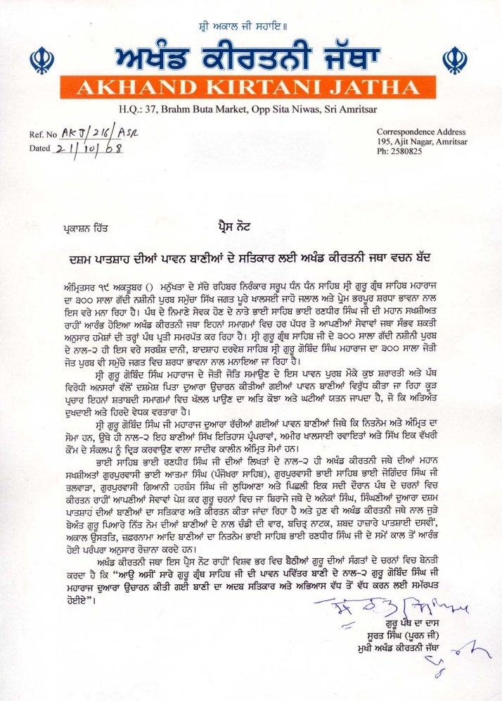 Press note on Dasam Granth